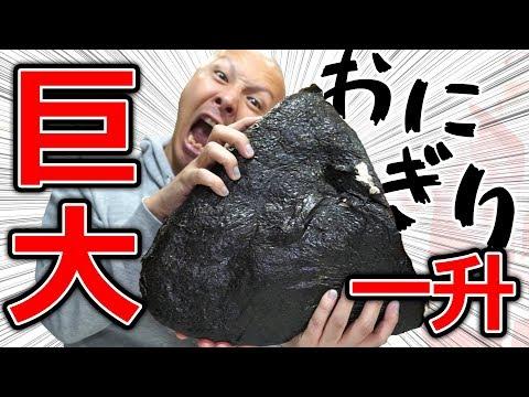 【大食い】米一升で超巨大おにぎり(総重量5kg超)~生姜焼きおにぎり~