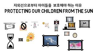 자외선으로부터 아이들을 보호해야 하는 이유