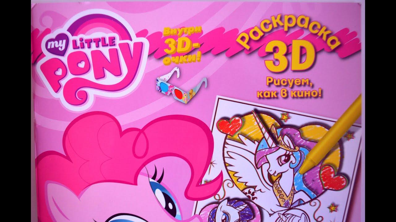 3D Раскраска Май литл пони. My little pony 3D. - YouTube