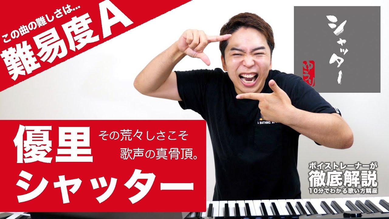【歌い方】シャッター / 優里(難易度A)【歌が上手くなる歌唱分析シリーズ】
