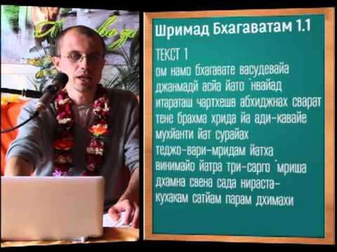 Шримад Бхагаватам 1.1.1 - Бриджабаси прабху