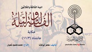 اسمع «ألف ليلة وليلة»: أم الضفائر تخطف جانشاه (الحلقة 33) | المصري اليوم