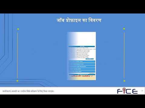 Digital literacy - Online Job  training in Hindi
