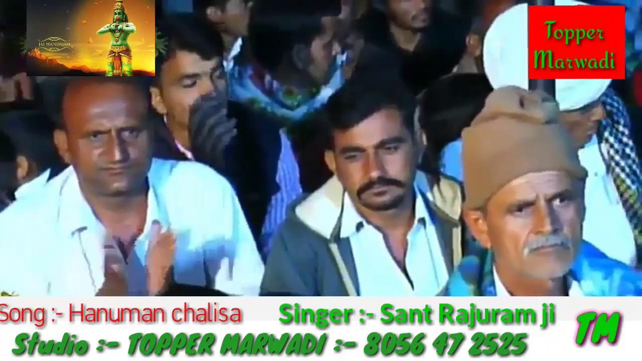 नये अन्दाज मे हनुमान चालीसा ! सतं राजुराम जी द्वारा!  Hanuman chalisa Hindi