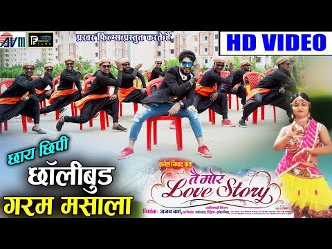 Tai Mor Love Story | Chhay Chhipi Chholibud Garam Masla | Chhattisgarhi Movie Song | New Cg Film