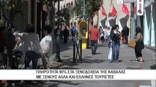 Πολλοί ξένοι τουρίστες στην ΑΜΘ ενόψει Πάσχα