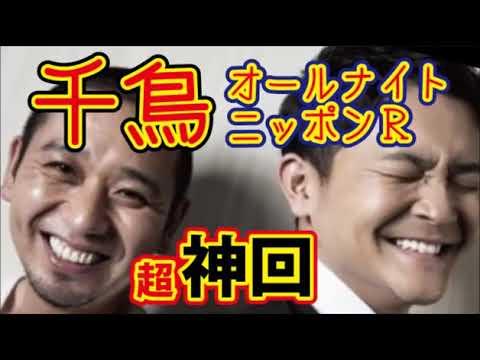 作業用 千鳥のANNR  ラジオお笑いトーク【神回 面白い】