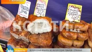 Белорусская ярмарка без белорусских товаров - местные продавцы обявили войну приезжим торговцам(, 2015-10-14T16:23:31.000Z)