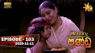 Maha Viru Pandu | Episode 103 | 2020-11-11 Thumbnail