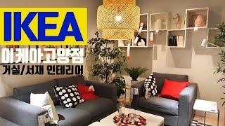 IKEA KOREA 이케아 고양점 거실, 서재인테리어 …