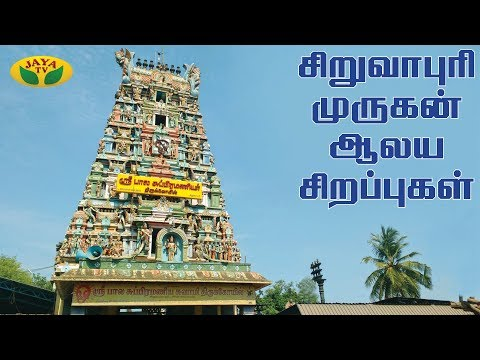 Aalaya Arputhangal Is One Of The Naalai Namadhe Show Played On Monday to Friday Every Morning at 07:30 Am in Jaya Tv !!! In this Episode