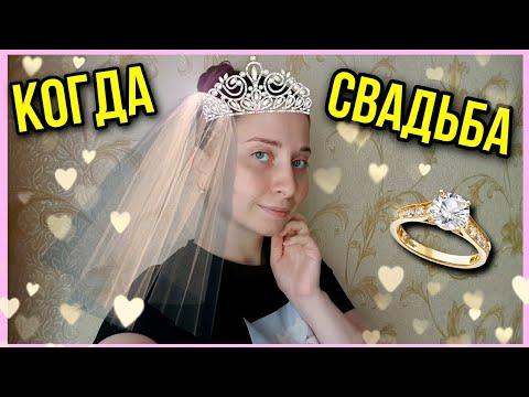 Когда МОЯ СВАДЬБА ?👰💗| Свадебное платье 👗 Кольца 💍 Макияж и Причёска 💄| Виза невесты в Германии 🇩🇪