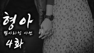 [80 스튜디오] 오디오 드라마 형아 4화 ㅣ별아라님 …