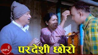 New Nepali Lok Geet 2016 || ''Pardesi Chhoro'' By Kamal Khanal HD