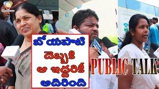 Jai Janaki Nayaka Movie Public Talk | Jai Janaki Nayaka Public Review | Jai Janaki Nayaka | 99gmedia