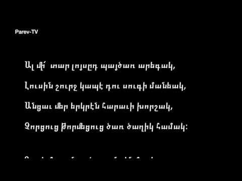 Adana Lament Lyrics