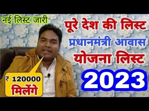 Pradhan Mantri Awas Yojana new list 2019|| प्रधानमंत्री आवास योजना लिस्ट 2019