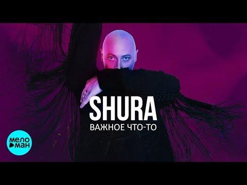 Шура - Важное что
