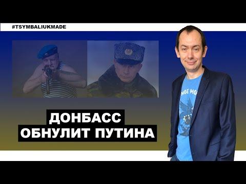 В Госдуме захотели включить Донбасс в состав России