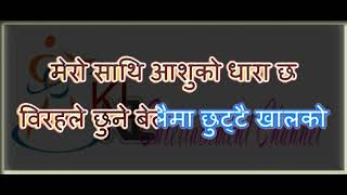 Nepali Lok Geet Biraha le chhune Belama Karaoke with lyrics