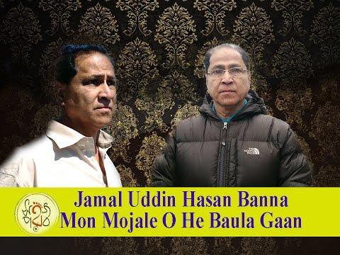 Mon Mojale O He Baula Gaan | Jamal Uddin Banna | Sahaj Parav 2016