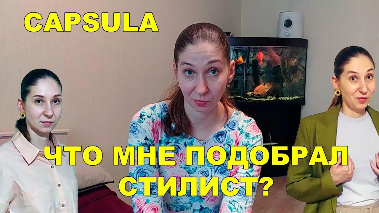 video Capsula – Одежда по подписке