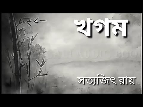 খগম | Sunday suspense | kuasha | type | bangla | hasir | bhoutik | goenda | golpo | horror |