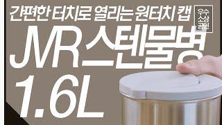 원터치캡 JVR 스텐물병 1.6L