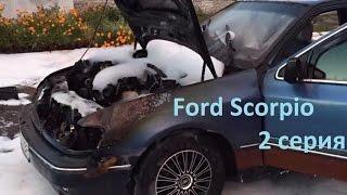 Ford Scorpio 2.4i GL V6: 2 серия.  Восстановление...