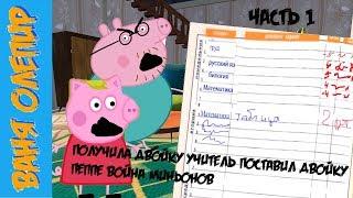 Свинка Пеппа Игрушки получила двойку Учитель поставил двойку Пеппе Война миньонов Часть 1