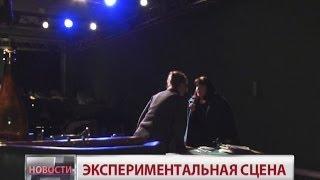 Малая сцена в Театре драмы. Новости. GuberniaTV