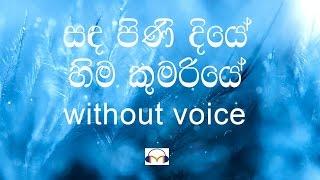 Sanda Pini Diye karaoke (without voice) සඳ පිණි දියේ හිම කුමරියේ