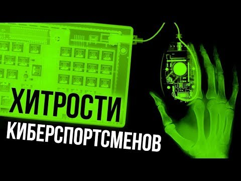 видео: Хитрости киберспортсменов... которые могут использовать обычные игроки