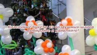 Букеты цветов из воздушных шаров