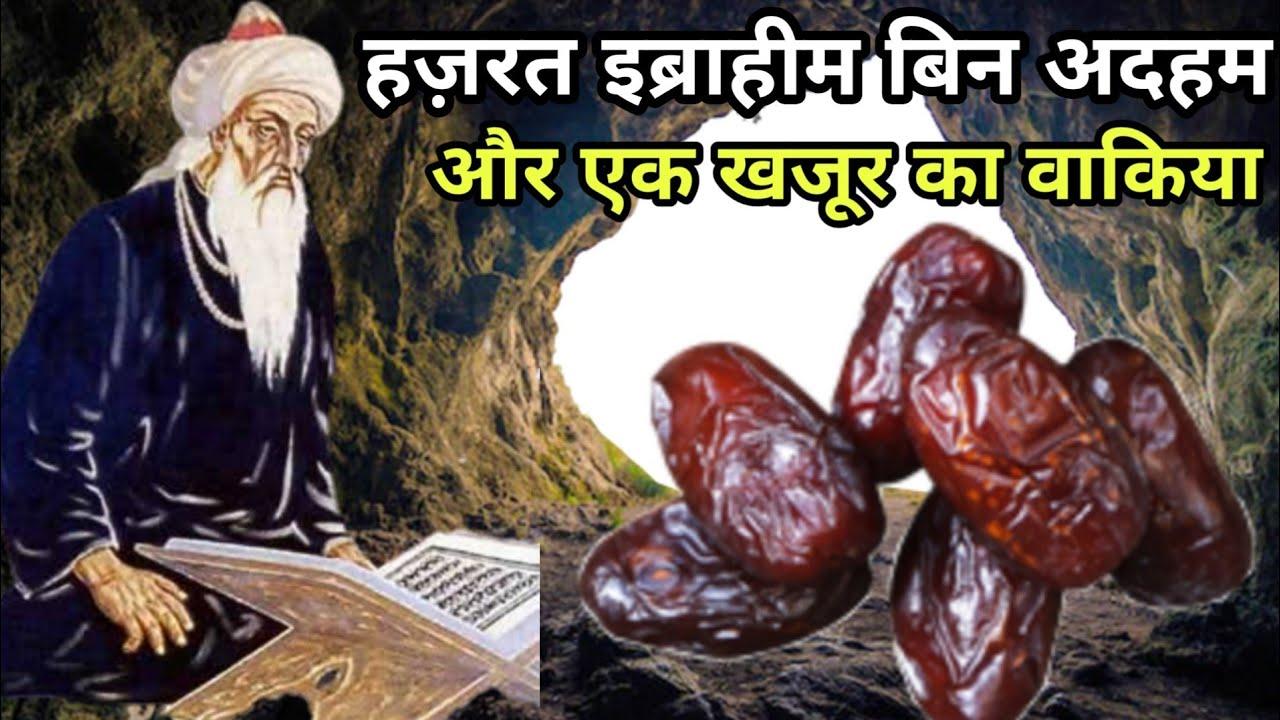 Hazrat Ibrahim Bin Adham Aur Ek Khajur Ka Waqia , Ibadat me dil kyu nhi lagta , Allah Deen