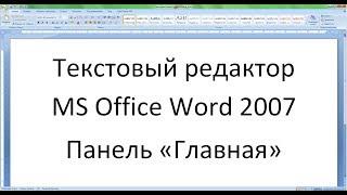 Текстовый редактор Word 2007 - 2 урок (Панель - Главная)