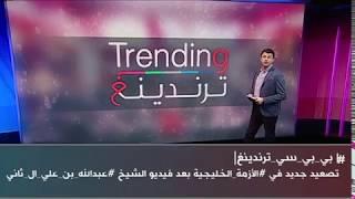 بي_بي_سي_ترندينغ | تصعيد جديد في #الأزمة_الخليجية بعد فيديو الشيخ #عبدالله_بن_علي_ال_ثاني
