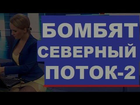 ЭKCTPEHHO! Северный поток 2. Неожиданнаяя развязка. Путин достал немецкий козырь