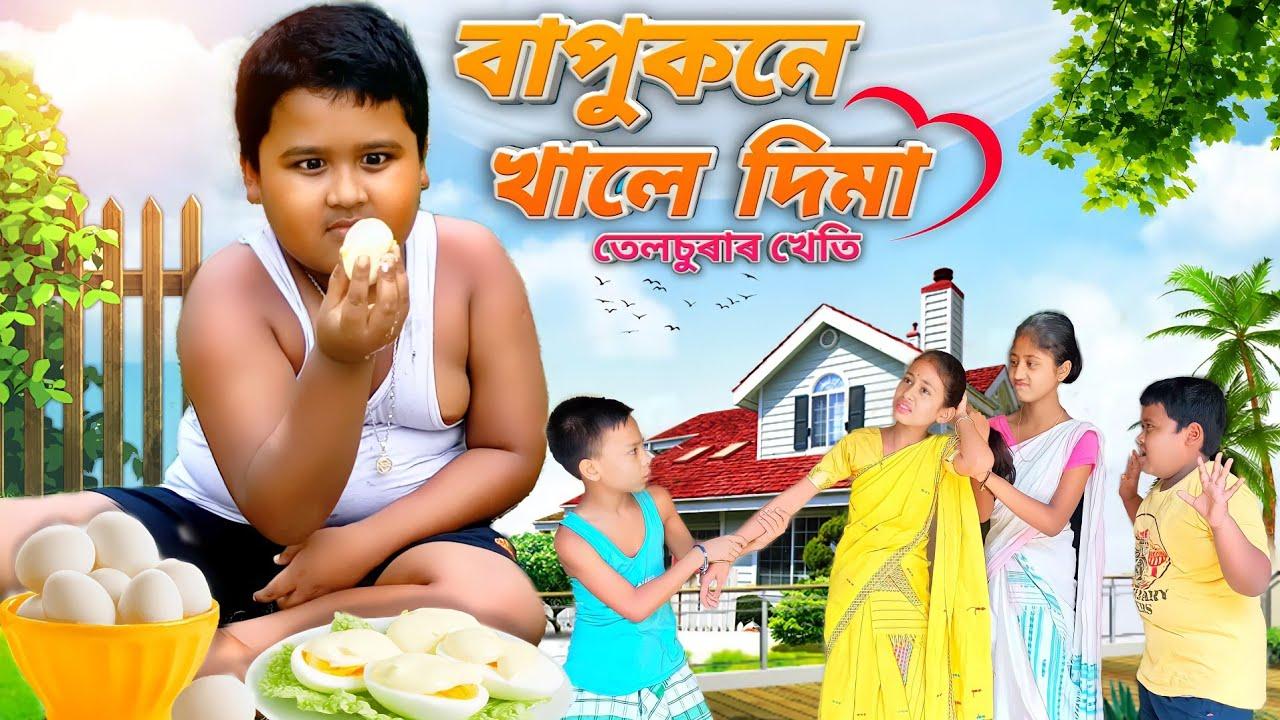 বাপুকনে খালে দিমা,তেলচুৰাৰ খেতি,telsura new comedy video,comedy assam new funny video
