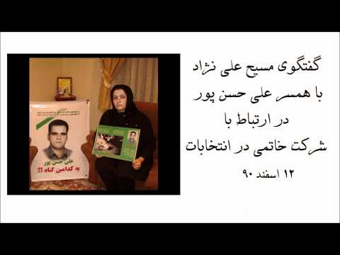 Masih Alinejad Interview with Iran election Martyr Ali Hasan pour's Wife, 2 March 2012 thumbnail