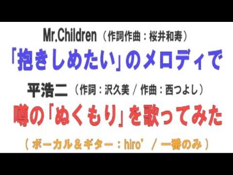 平浩二「ぬくもり」(作詞:沢久美)をミスチル「抱きしめたい」のメロディで歌ってみた!