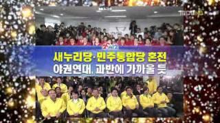 MBC 선택 2012 - 국선 개표방송 카운트다운 (KOREA ELECTION EXIT POLL COUNT DOWN)