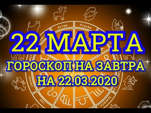 Гороскоп на завтра на 22.03.2020 | 22 Марта | Астрологический прогноз