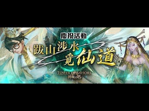 「天竺之巔」挑戰首日全部通關 (神魔之塔) - YouTube
