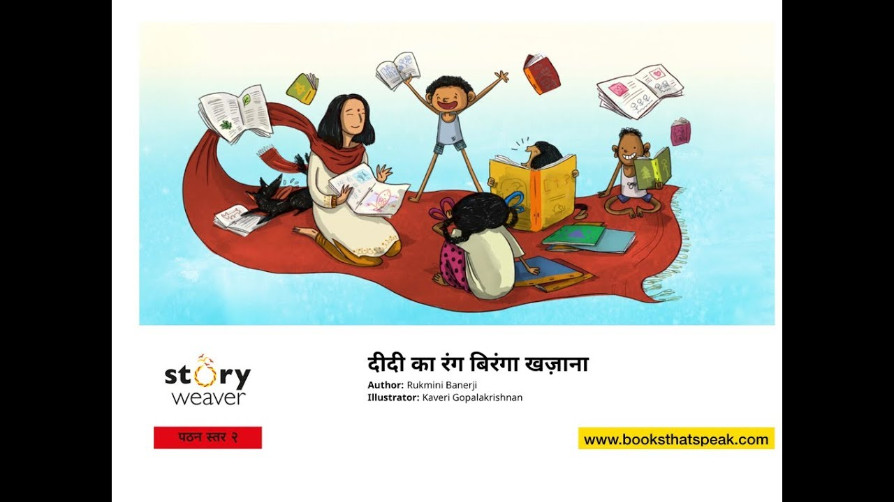 Hindi Stories for Kids - Didi ka Rang Biranga Khajana - Pratham Books