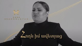 Sona Shahgeldyan - Hoxn im Avetyac 2021