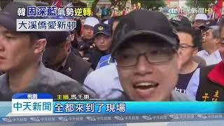 20191031中天新聞 鞏固桃園藍票倉! 韓國瑜批蔡「忽略民心」