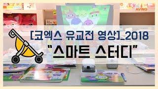 [코엑스 유교전 영상] 스마트스터디, 대표 유·아동 캐…