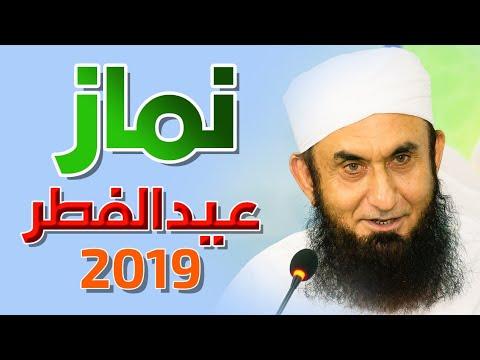 nimaz-|-live-eid-ul-fitr-2019-|-molana-tariq-jameel-latest-bayan-05-06-2019