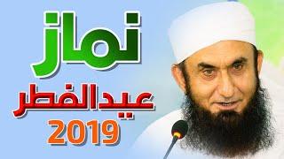 Nimaz | Live Eid ul Fitr 2019 | Molana Tariq Jameel Latest Bayan 05-06-2019
